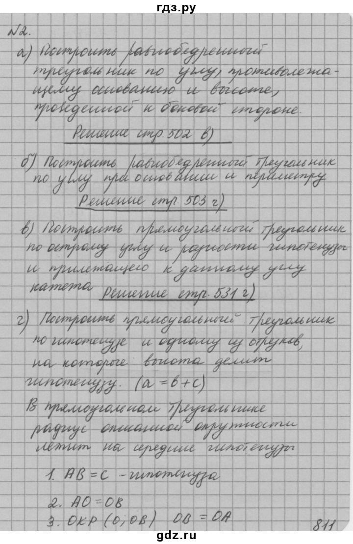 Решебник по татарскому языку 6 класса р.з.х?йд?рова