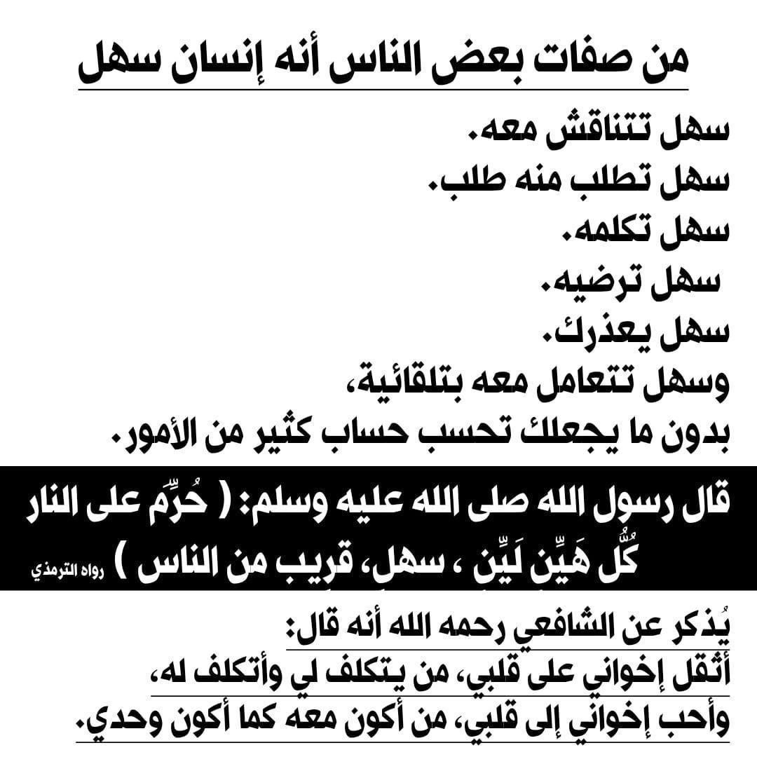 Pin By حسن المهنا On جرافيك وعبارات In 2020 Words Arabic Words Math