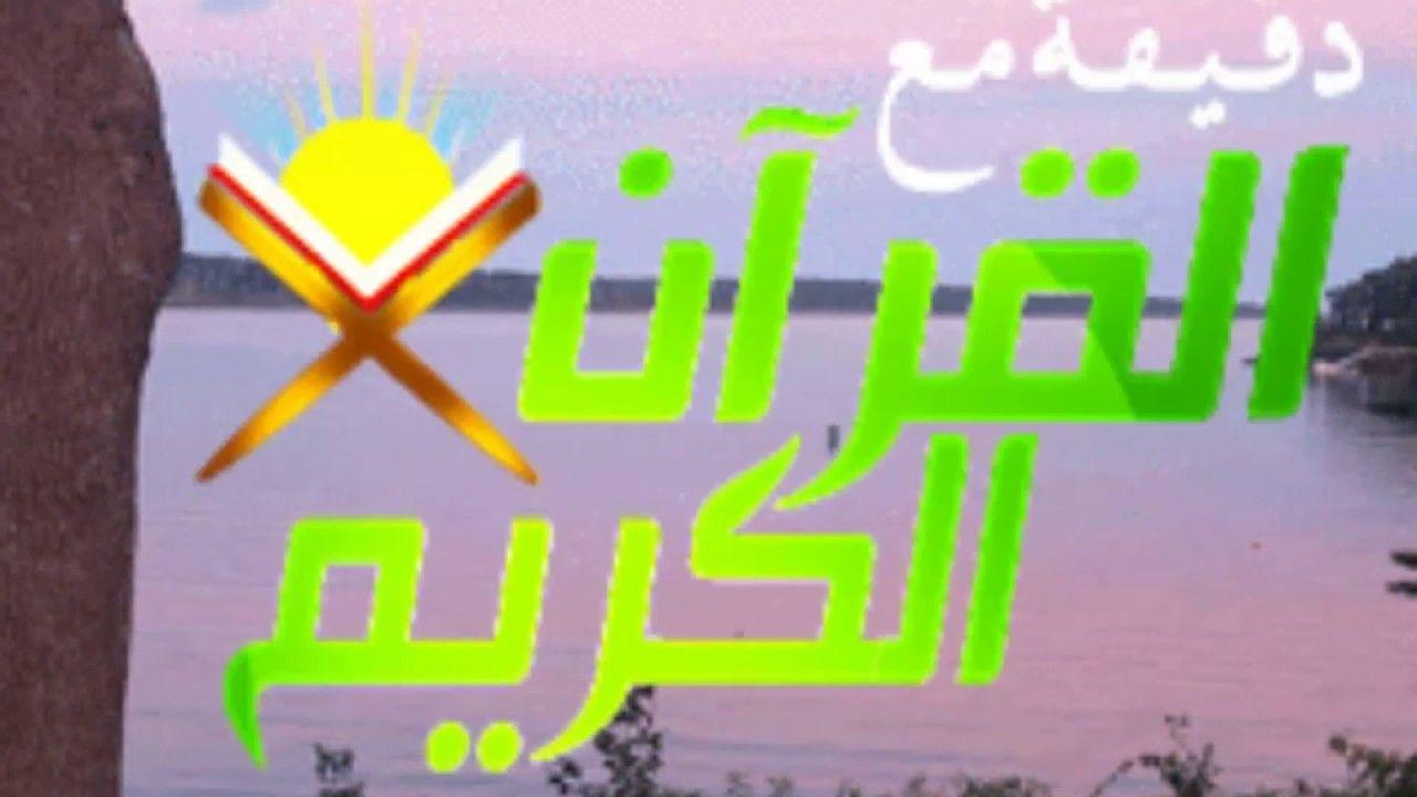 صباح الخير دقيقة مع القران تلاوة القارئ عبدالله الموسى Gaming Logos Logos