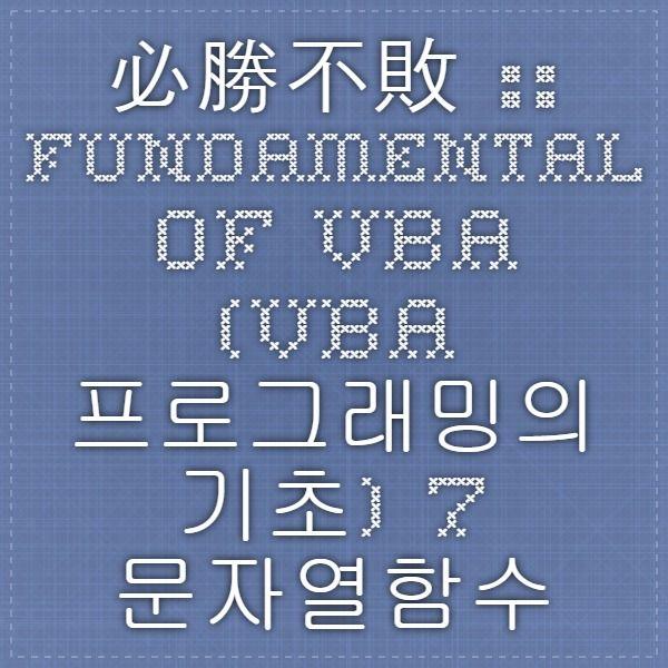 必勝不敗 :: Fundamental of VBA (VBA 프로그래밍의 기초) 7.문자열함수