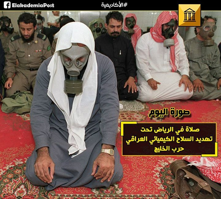 صورة اليوم صلاة في الرياض تحت تهديد السلاح الكيميائي العراقي حرب الخليج الأكاديمية Fictional Characters Art Character