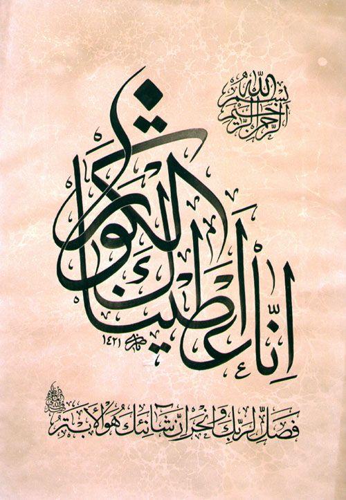 إ ن ا أ ع ط ي ن اك ال ك و ث ر ف ص ل ل ر ب ك و ان ح ر إ ن ش ان ئ ك ه و ال أ ب ت ر ال Islamic Caligraphy Art Islamic Art Calligraphy Caligraphy Art