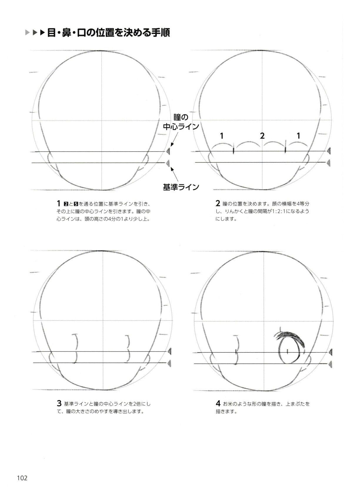 How to draw chibis102 anime drawing books manga
