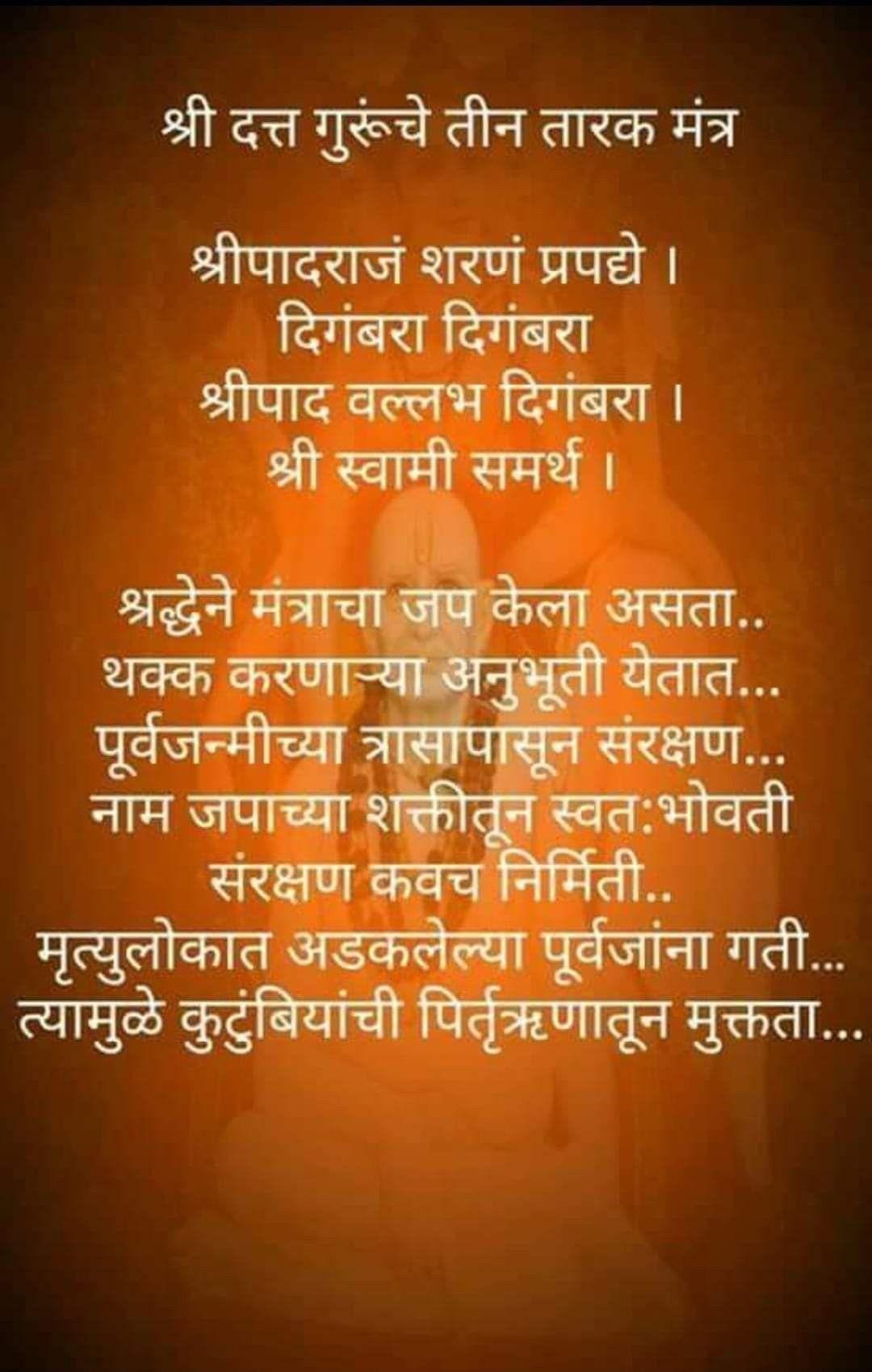 Shree Swami Samarth (With images) | Swami samarth, Morning ...