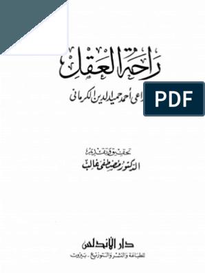 راحة العقل أحمد حميد الدين الكرماني Ebooks Free Books Free Ebooks Download Books Free Books