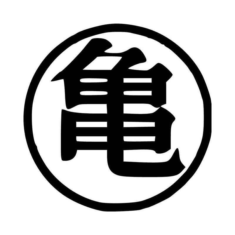 Goku Symbol Master Roshi Kame Vinyl Decal Sticker Ballzbeatz Com Dragon Ball Tattoo Silkscreen Goku