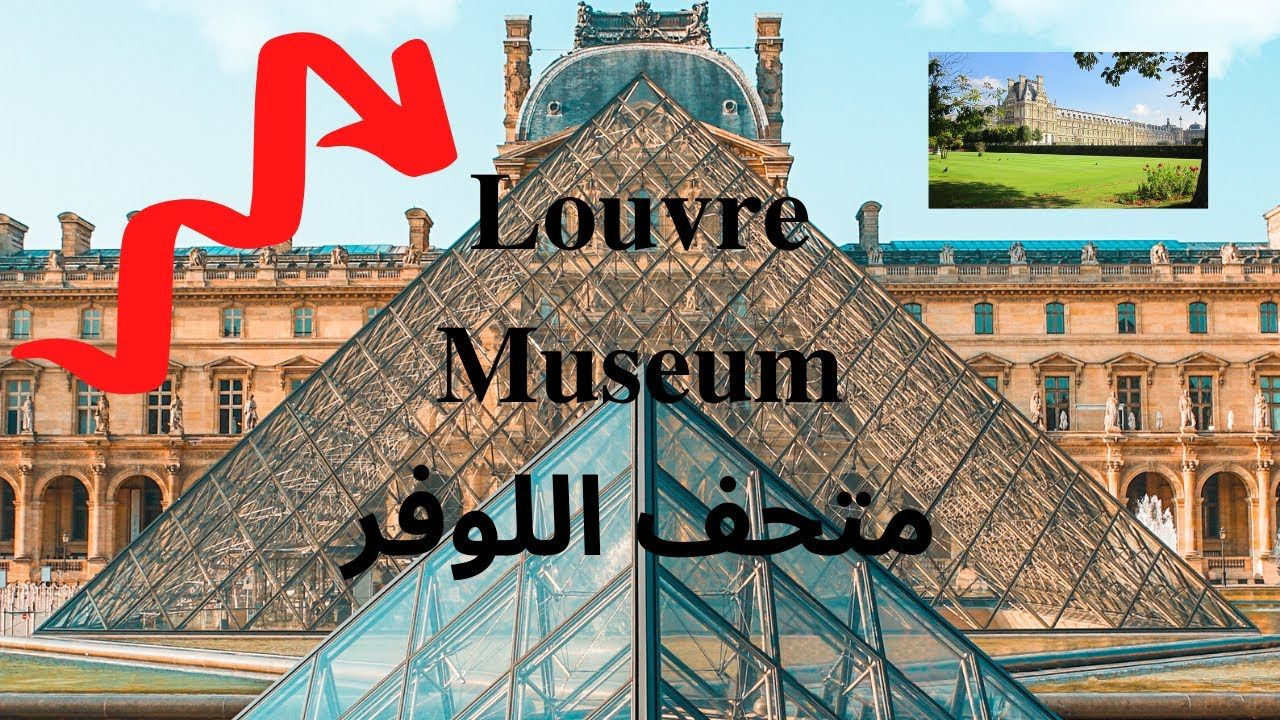 Louvre Museum Or Musee Du Louvre In Paris متحف اللوفر في باريس Louvre Museum Musee Du Louvre Louvre