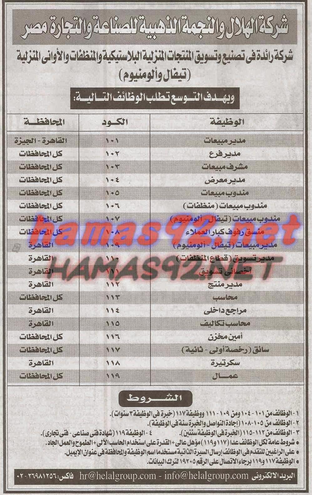 وظائف خالية مصرية وعربية وظائف شركة الهلال و النجمة الذهبية السبت 05 07 201 Event Ticket