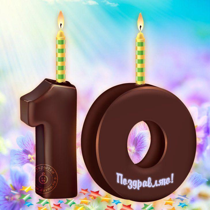 Поздравительные открытки с днем рождения мальчику 10