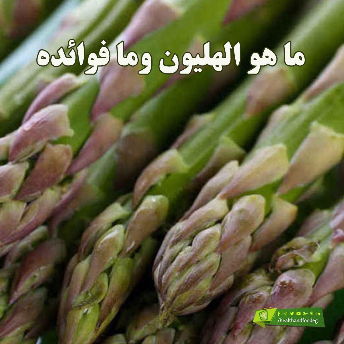 ما هو الهليون وما فوائده Asparagus Vegetables Food