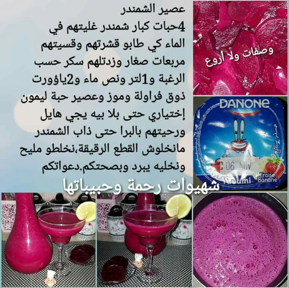 عصير الشمر Juicing Recipes Food Arabic Food