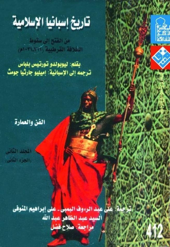تاريخ إسبانيا الإسلامية رابط التحميل Https Archive Org Download Nct01 Nct0412a Pdf Arabic Books Books My Books