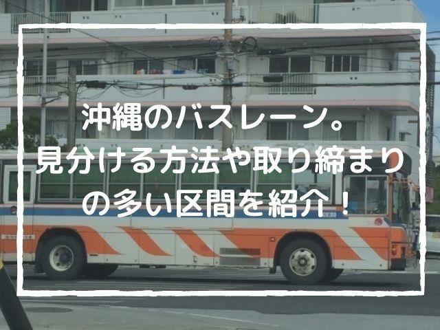 地元民だからわかる、沖縄のバスレーンを見分ける方法と取締りの多い区間について紹介しています。