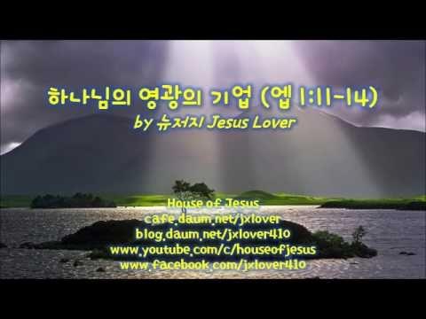 [외부설교] 하나님의 영광의 기업 (엡 1:11-14) by 뉴저지 Jesus Lover