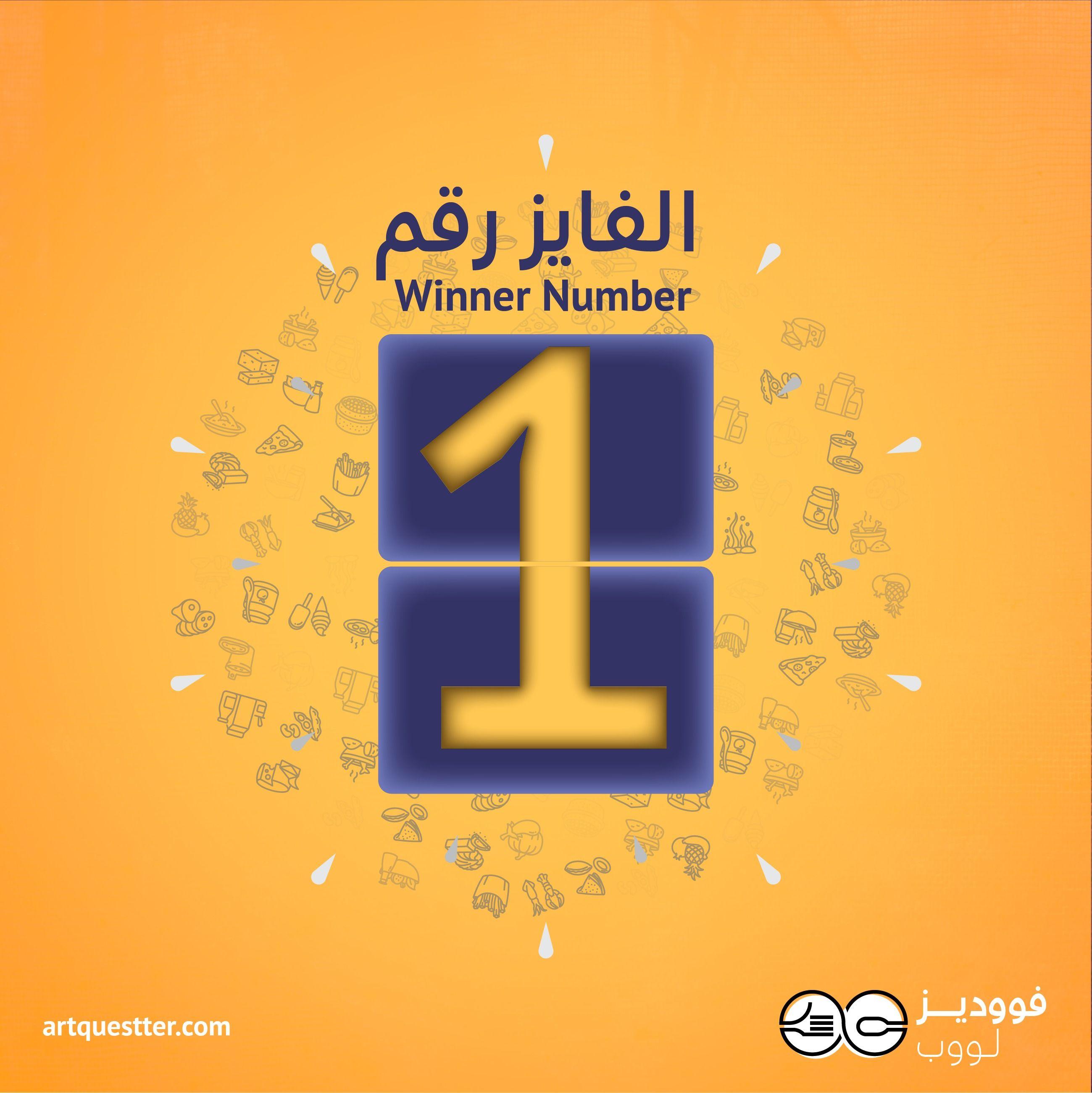 Winner No 1 Concept Store Brand Marketing Concept