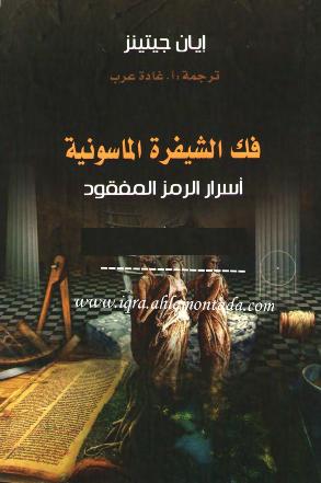 تحميل كتاب فك الشيفرة الماسونية اسرار الرمز المفقود إيان جيتينز Arabic Books Pdf Books Book Worth Reading