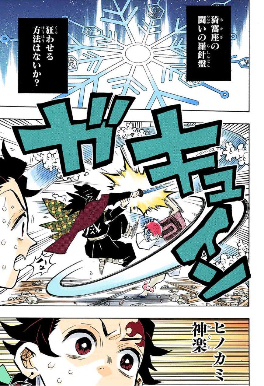 漫画raw鬼滅の刃