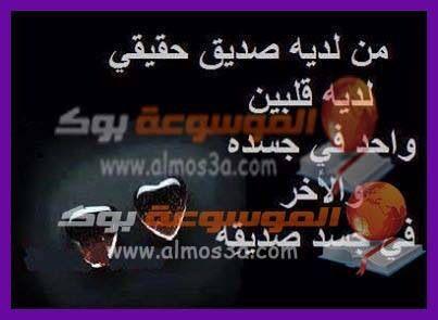 الصداقة الحقيقية Arabic Quotes My Love Sayings