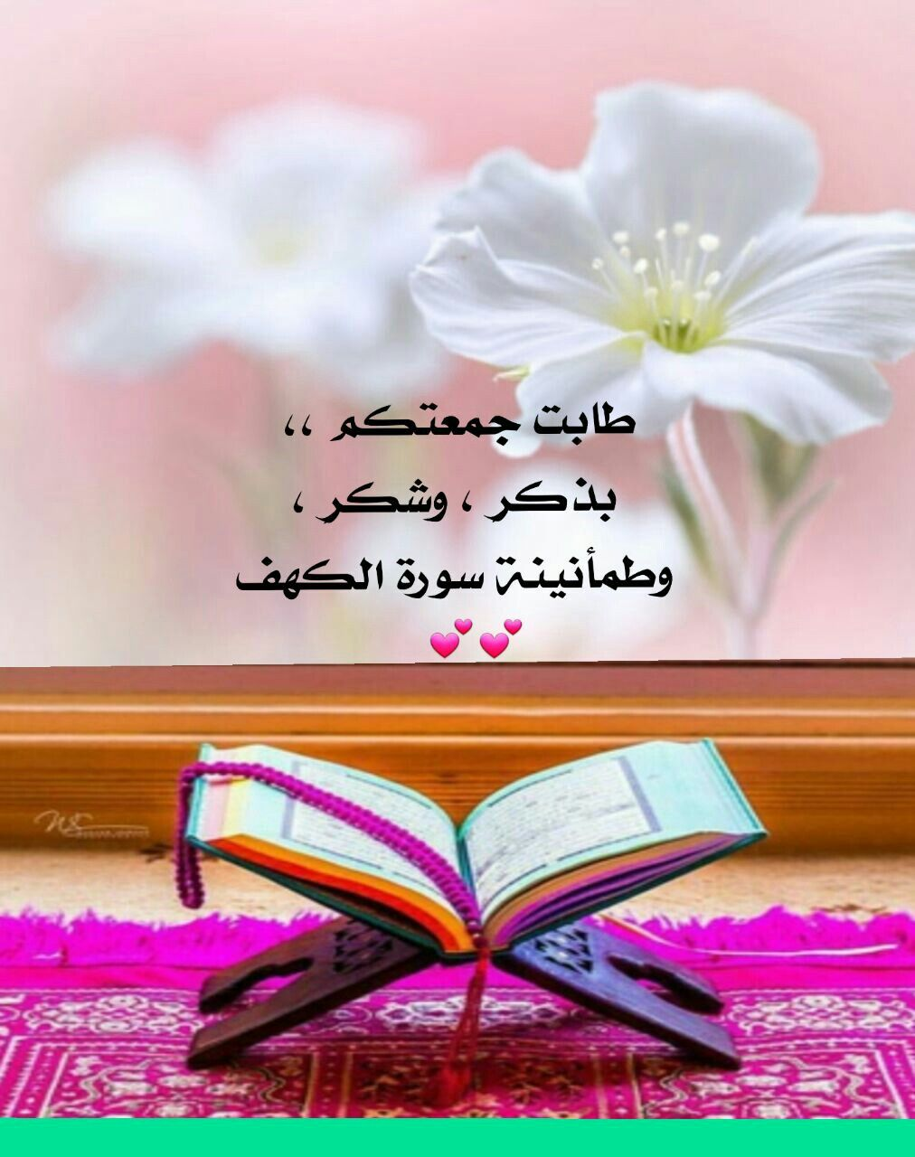لا تنسوا قراءة سورة الكهف Jumma Mubarak Quotes Blessed Friday Islamic Pictures