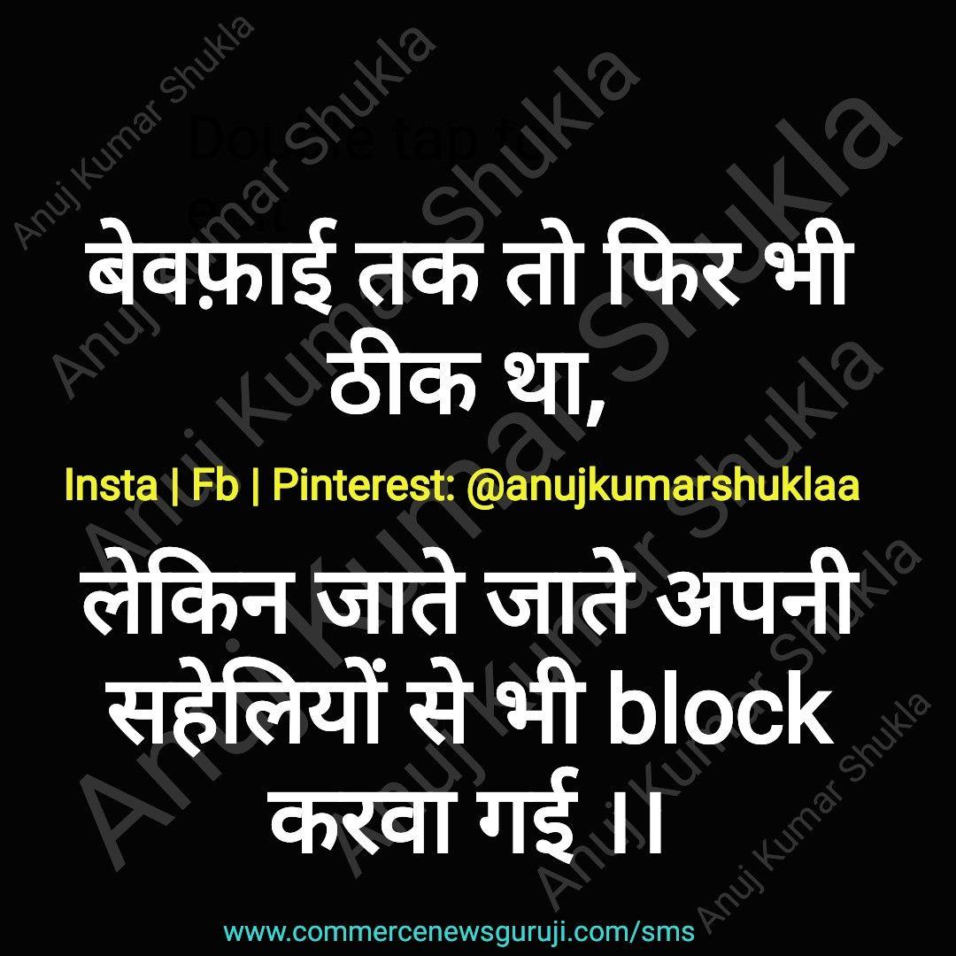 Bewafai Phir Theek Jaatejaate Saheli Block Shayari