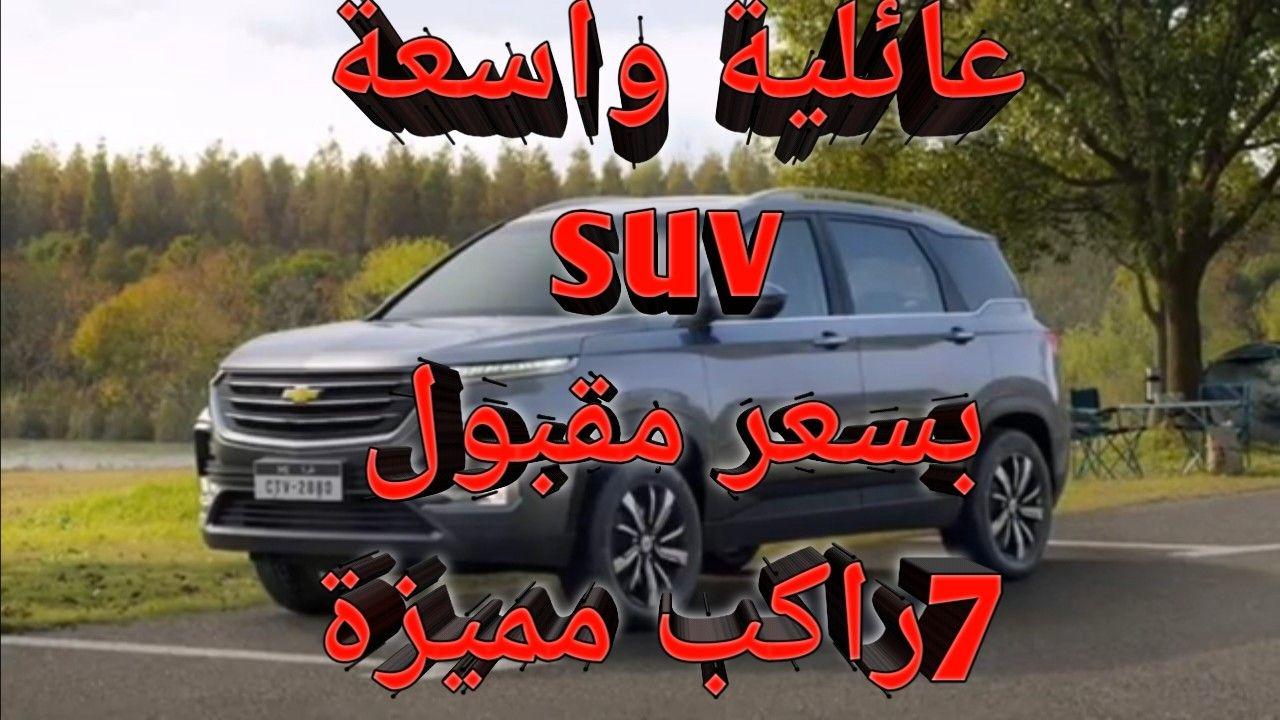 اسعار ومواصفات شيفرولية كابتيفا 2020 في مصر In 2020 Suv Suv Car Vehicles