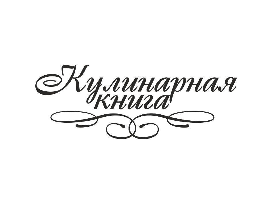 Для наташи, кулинария картинки с надписью