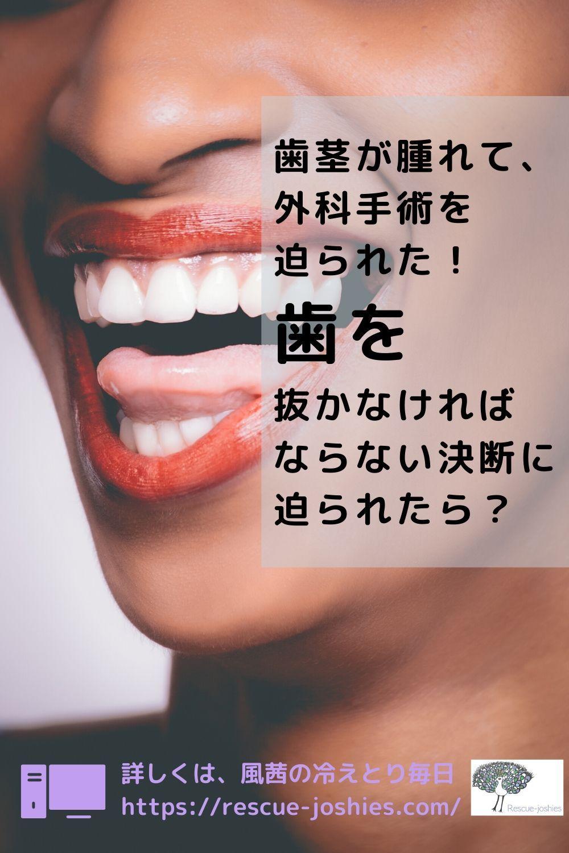 意味 抜ける 夢 の 歯 が