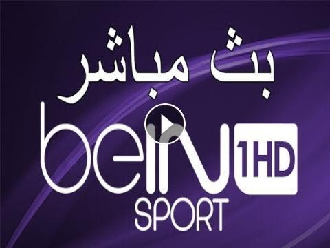 10 بين سبورت 1 بث Bein Sports 1 Hd Live Youtube Bein Sports Sports Channel Free Online Tv Channels