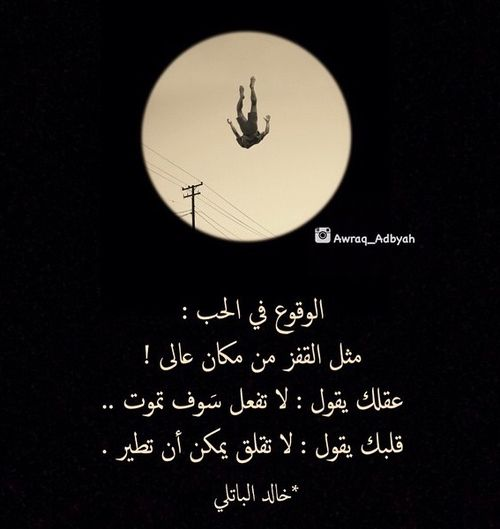 Untitled On We Heart It Arabic Love Quotes Quotes For Book Lovers Words Quotes