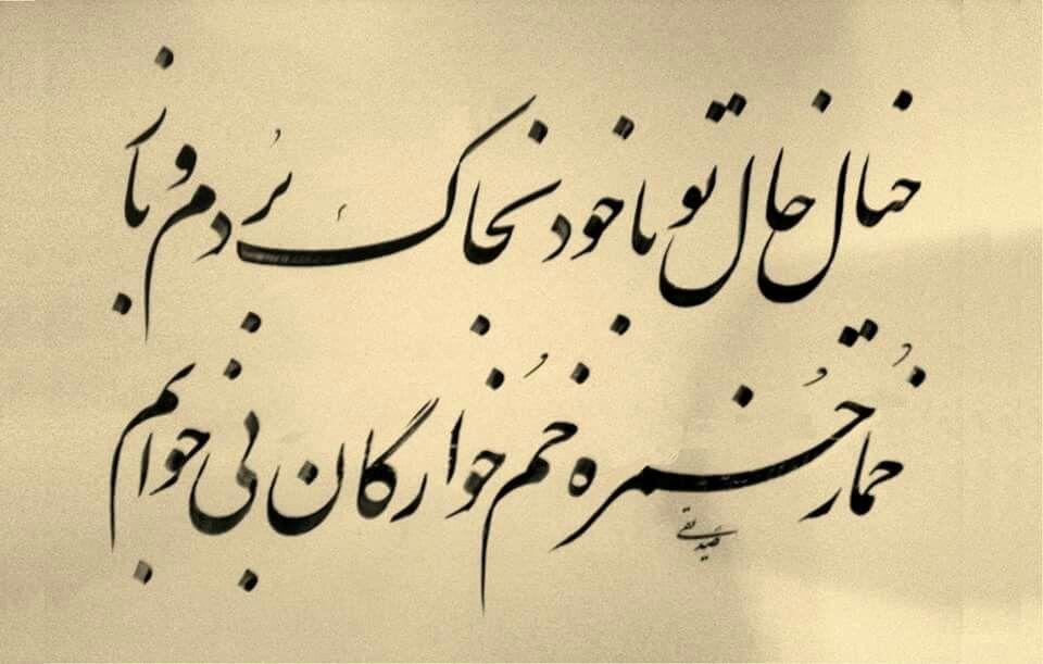 خیال خال تو با خود بخاک بردم و باز Persian Calligraphy Persian Poetry Farsi Poem