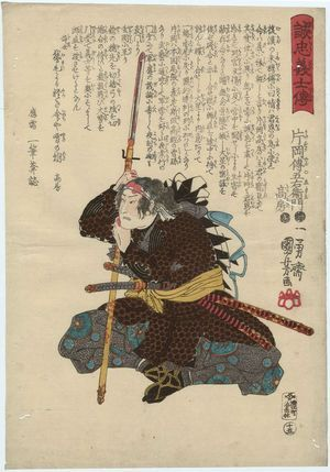 Utagawa Kuniyoshi 歌川国芳: No. 15, Kataoka Dengoemon Takafusa, from the series Stories of the True Loyalty of the Faithful Samurai (Seichû gishi den) - ボストン美術館