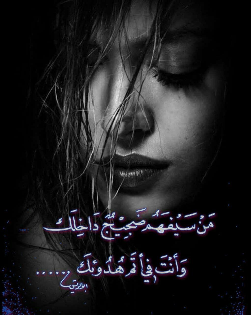 Pin By شاهينة الجبل On همس المشاعر Movie Posters Movies Poster