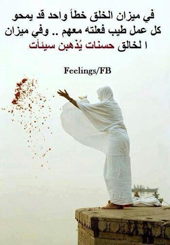 Desertrose ميزان الخلق وميزان الخالق Islam Quran Verses Mystic