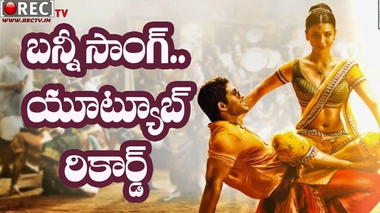 Allu Arjun Cinema Chupsita Mava Song Record on Youtube