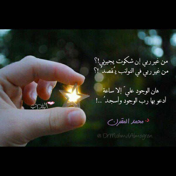 د محمد المقرن Drmohmdalmogren Remember Words Wonder