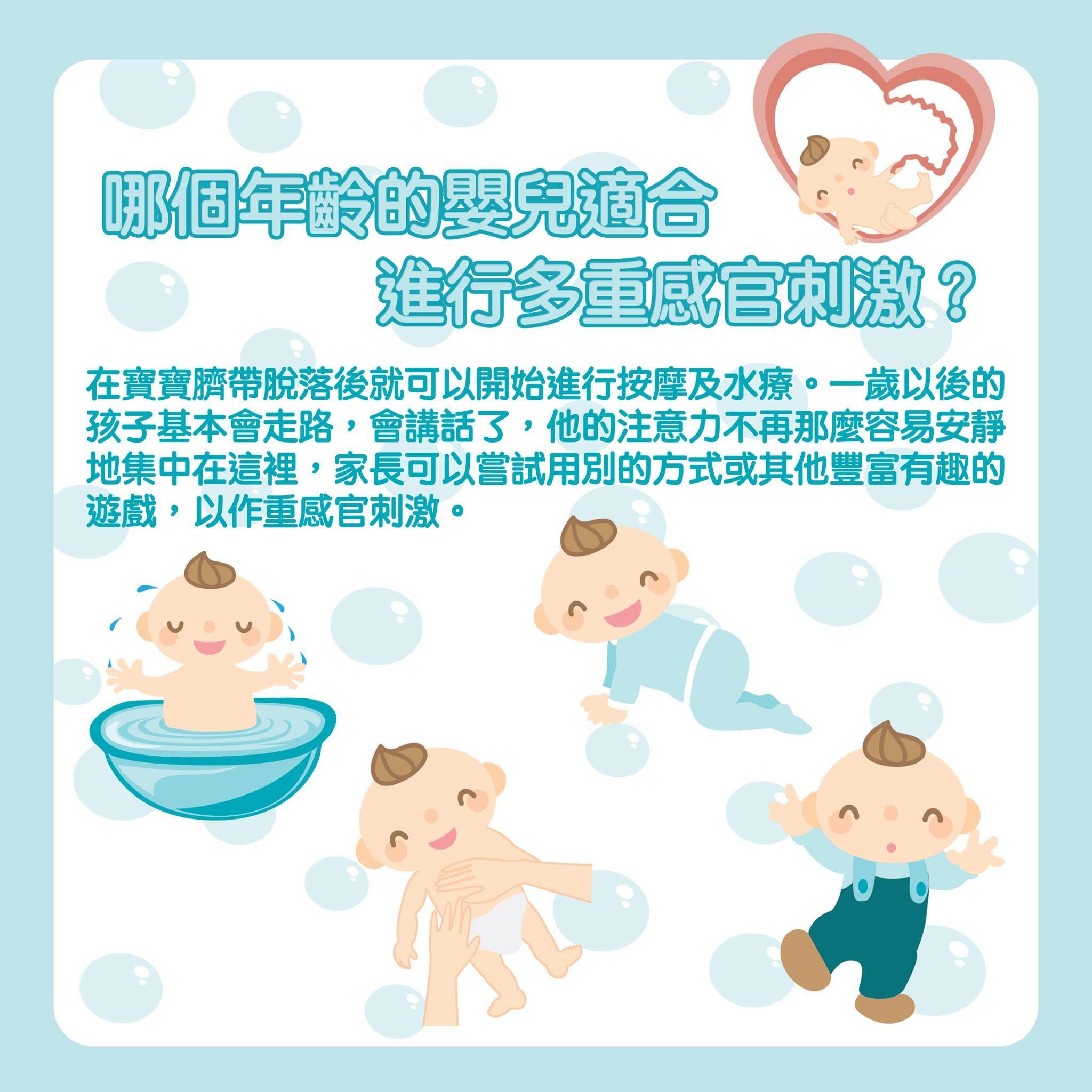 哪個年齡的嬰兒適合進行多重感官刺激❔ 在寶寶臍帶脫落後就可以開始進行按摩及水療💦一歲以後的孩子基本會走路🚶會講話了🔈他的注意力不再那麼容易安靜地集中在這裡,家長可以嘗試用別的方式或其他豐富有趣的遊戲🚗以作多重感官刺激🚼