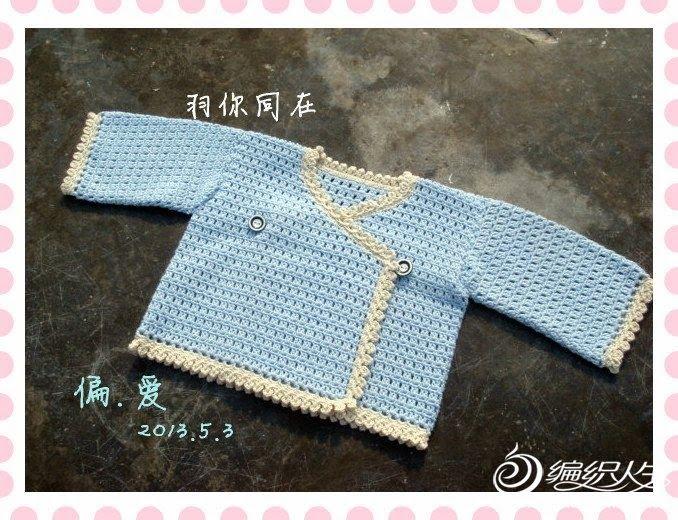 Crochet: Baby sweater