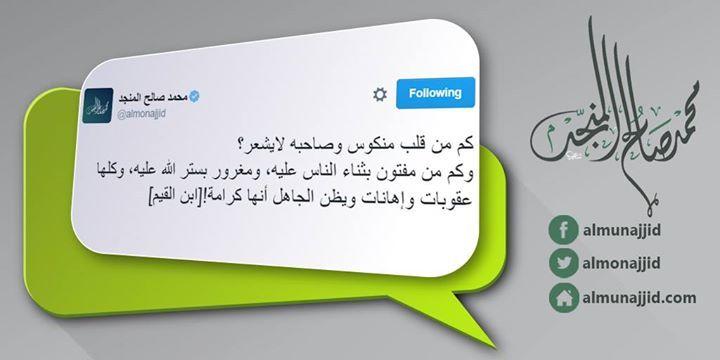 عقوبات وإهانات ويظن الجاهل أنها كرامة الإعجاب بالنفس بعد العمل الصالح Http Ift Tt 2hrsyww الإسلام سؤال و This Or That Questions Question And Answer Islam