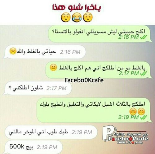 Pin By شمؤسه شمؤسه On صور Funny Quotes Funny Arabic Quotes Beautiful Arabic Words