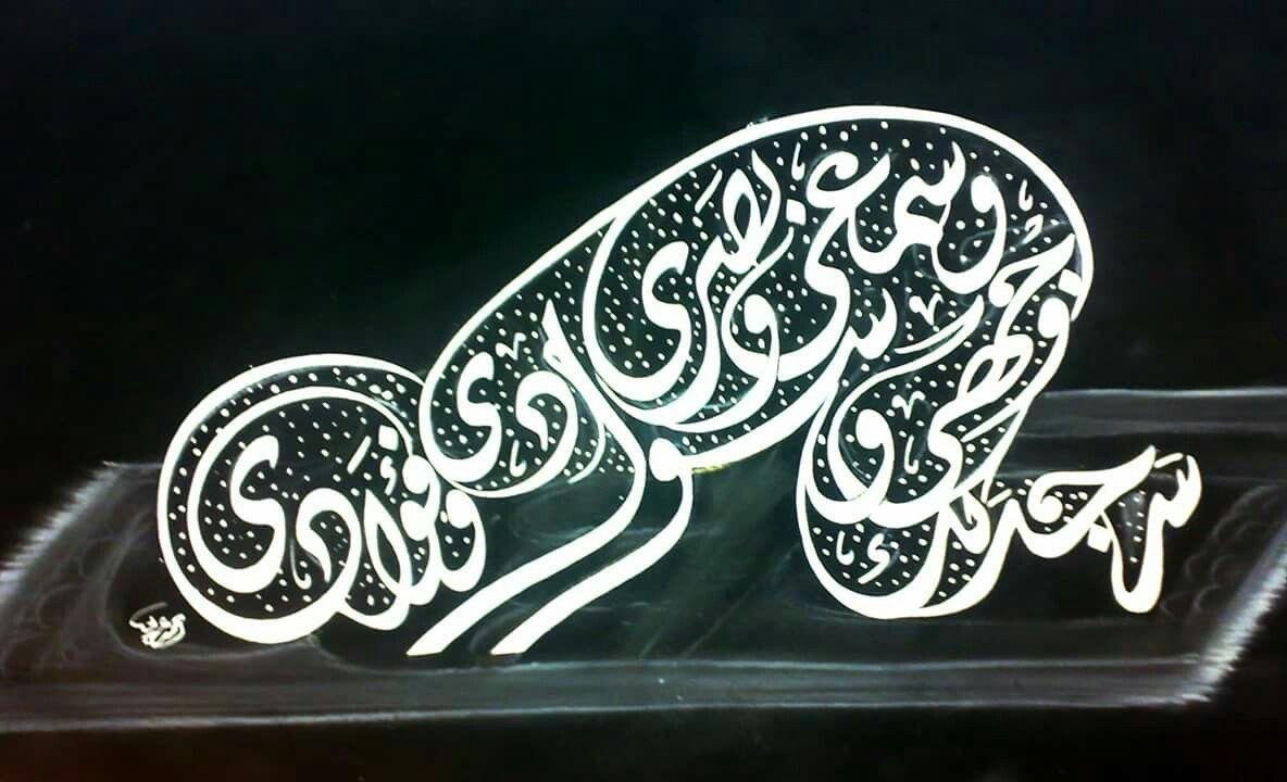 Mehmet Yilmaz Adli Kullanicinin Hat Sanati Panosundaki Pin Islami Sanat Islam Hat Sanati Sanat