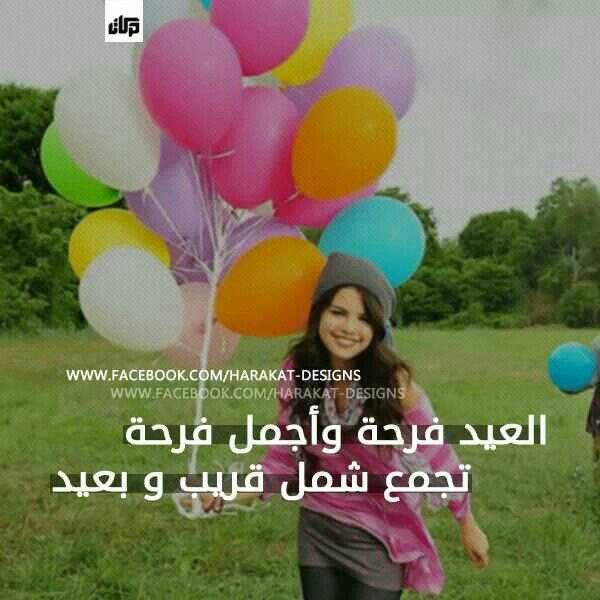 العيد فرحة Happy Eid My Love Eid