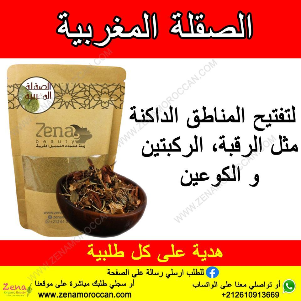 الصقلة المغربية Food Moroccan