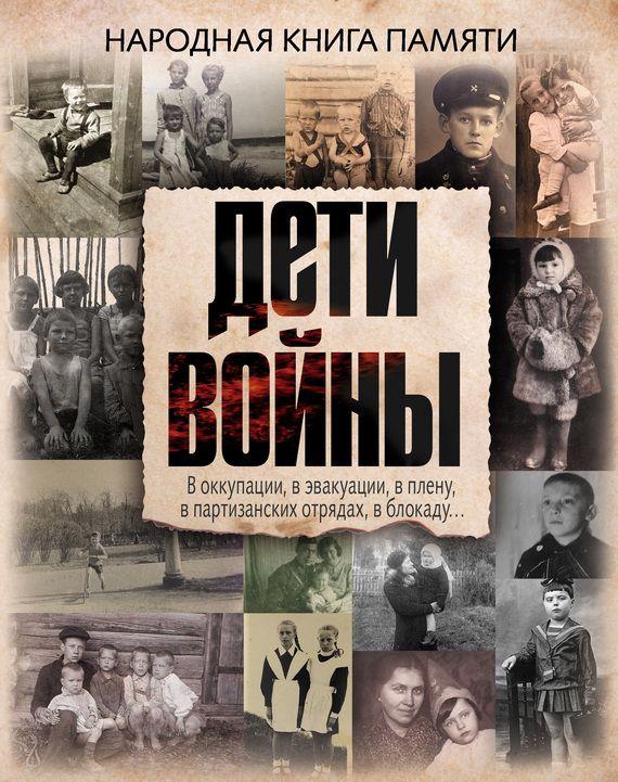 Книги о войне в югославии скачать fb2