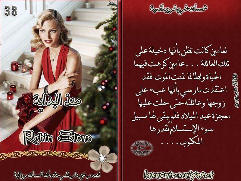 رواية منذ البداية بقلم روبن ستون Arabic Love Quotes Love Quotes Love