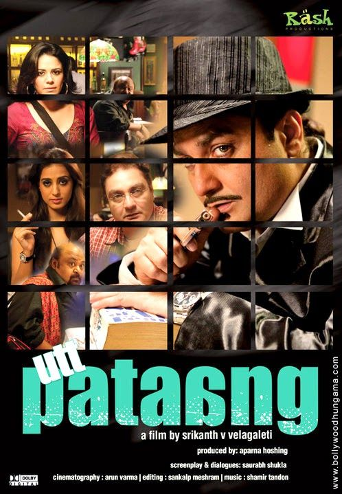 Daily Uniqe Wallpapers: Utt Patang Movie Wallpapers | http