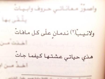 صور شعر مميز عن الحياة Sowarr Com موقع صور أنت في صورة Arabic Quotes Book Worth Reading Quotes