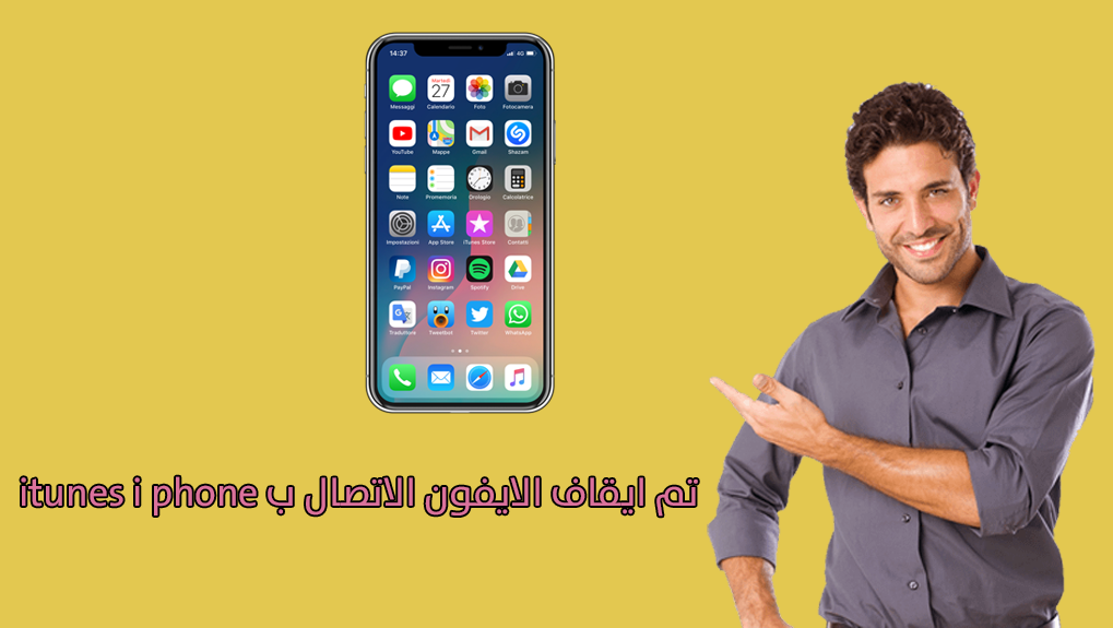 تم ايقاف الايفون الاتصال ب Itunes I Phone Phone Incoming Call Screenshot Incoming Call