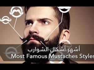 فيديو أشهر أشكال قصات الشوارب Alqiyady Mustache Styles Famous Mustaches Mustache