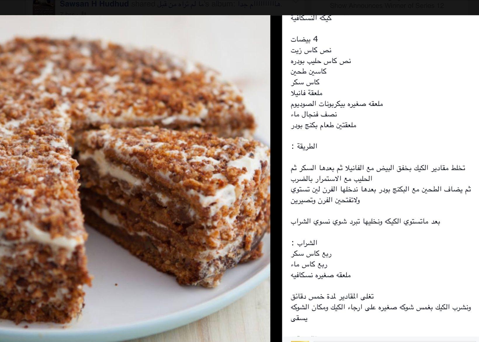 Nescafe Cake 1 2 Dessert Recipes Desserts Food