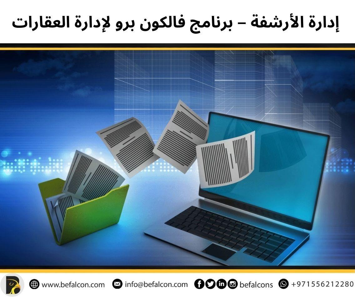 Pin On العنوان أفضل برنامج إدارة عقارات متوفر باللغة العربية والإنجليزية